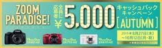 ZOOM PARADISE!応募社全員に5000円キャッシュバックキャンペーン オータム