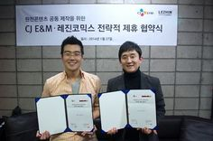 """CJ E&M """"레진 웹툰, 제작초기부터 투자"""" - 지디넷코리아"""