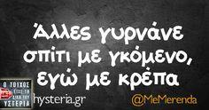 Άλλες γυρνάνε σπίτι με γκόμενο, εγώ με κρέπα Funny Times, Greek Quotes, English Quotes, Wisdom Quotes, Sarcasm, Favorite Quotes, Life Is Good, Funny Quotes, Jokes
