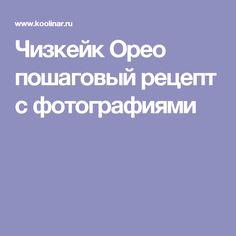 Чизкейк Орео пошаговый рецепт с фотографиями