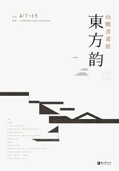The New Graphic — Graphic Design Layouts, Graphic Design Posters, Graphic Prints, Graph Design, Print Design, Mises En Page Design Graphique, Posters Conception Graphique, Chinese Design, Preschool Art