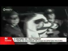 Πολυτεχνείο 1973: Το χρονικό της εξέγερσης Athens Greece, Doa, School Stuff, Movie Posters, Students, Youtube, Film Poster, Popcorn Posters, Film Posters