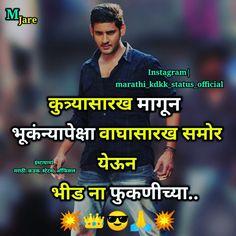🔝😎👉🏻 *_कुत्र्यासारख मागून भूकंन्यापेक्षा🐅 वाघासारख_*  *_समोर येऊन 🔝भीड ना फुकणीच्या..._*😎😎  *📝м.ʝαяє*..🔙⛱😘💕♍💕 Dosti Quotes In Hindi, Marathi Quotes, Attitude Qoutes, Attitude Status, Marathi Status, Feelings Words, Dil Se, Cute Couples, My Life