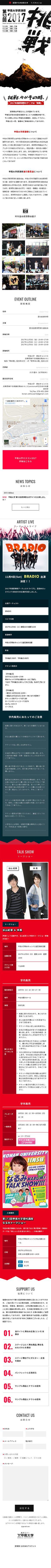 甲南大学様の「甲南大学」のランディングページ(LP)かっこいい系 イベント・キャンペーン・体験