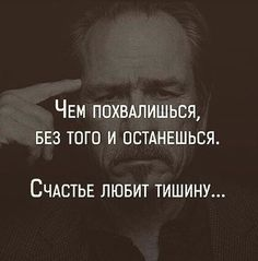 VK is the largest European social network with more than 100 million active users. Wise Quotes, Motivational Quotes, Inspirational Quotes, Russian Quotes, Truth Of Life, Expressions, My Emotions, Self Development, Cool Words