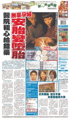 #20160204 #TAIWAN #Taipéi #AppleDailyTAIWAN Thursday FEB 4 2016 http://www.newseum.org/todaysfrontpages/?tfp_show=80&tfp_page=13&tfp_id=TAIW_AD