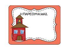 Το παραμύθι έχει αρχίσει: ΚΑΡΤΕΣ ΓΙΑ ΤΙΣ ΓΩΝΙΕΣ Classroom Organization, Classroom Decor, Organizing, Behavior Cards, Preschool Themes, Educational Activities, Back To School, Kindergarten, Teaching