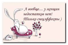Мне это к лицу! Wise Quotes, Funny Quotes, Inspirational Quotes, Good Thoughts, Positive Thoughts, Single Dating Sites, Russian Humor, Funny Expressions, Funny Stories