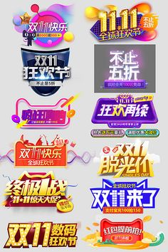 Taobao Double 11 Double 11 Logo Double 11 Promotion Word Double 12 Poster Theme Double 11 Word Art D Word Design, Text Design, Typographic Design, Typography, Chinese Fonts Design, Slogan Design, Gaming Banner, Ecommerce Template, Web Banner Design