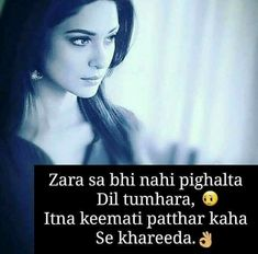 Hello My dear friends In this article you read best emotional shayari and emotional shayari in Hindi. Please share this shayari if you this best emotional shayari. In this article have best collection of images about hindi shayari & emotional shayari. Love Pain Quotes, New Love Quotes, Maya Quotes, Secret Love Quotes, Attitude Quotes For Girls, Love Smile Quotes, Qoutes About Love, Good Thoughts Quotes, Girly Quotes
