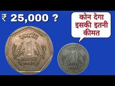 1985 one Rupee coin Value Sell Old Coins, Old Coins Value, Coin Buyers, Hindi Good Morning Quotes, Rare Coins Worth Money, Coin Worth, Coin Values, Coins For Sale, Female Art