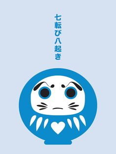 Japanese Wish Daruma Doll illustration & motivational print poster by PICA Things We Love