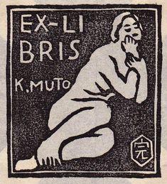 Ex libris by Muto Kanichi (武藤 完一)