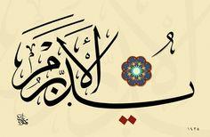 يدبّرالأمر He governs all matters (Calligraphy of Quran 32:5 and others)