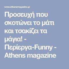 Saints, Funny, Magick, Funny Parenting, Hilarious, Fun, Humor