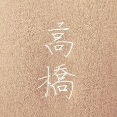 高橋さん。 曲がった。てかカメラ斜め。 . . #高橋#苗字 #字#書#書道#ペン習字#ペン字#ボールペン #ボールペン字#ボールペン字講座#硬筆 #筆#筆記用具#手書きツイート#手書きツイートしてる人と繋がりたい#文字#美文字 #calligraphy#Japanesecalligraphy Penmanship, Artwork Design, Cali, Fonts, Stationery, Calligraphy, Lettering, Writing, Designer Fonts