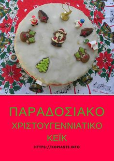 A traditional Christmas cake recipe which is filled with homemade fruit preserve, as well as nuts, raisins brandy and treacle. Christmas Cake Recipe Traditional, Fruit Preserves, Baking Tins, Cake Tins, Easy Cake Recipes, Vanilla Cake, Homemade, Desserts, Greek