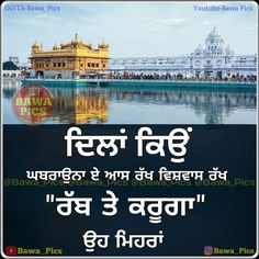 🙏🙏🙏 Jokes Quotes, Me Quotes, I Love You God, Punjabi Quotes, My Attitude, Tower Bridge, Mom And Dad, Quotations, Taj Mahal