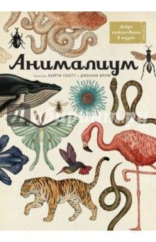 Дженни Брум - Анималиум обложка книги