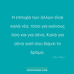Η επιτυχία των άλλων είναι καλά νέα.   #business #success #quote Business Quotes, Blog, Deep, Greek, Deutsch, Blogging