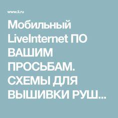 Мобильный LiveInternet ПО ВАШИМ ПРОСЬБАМ. СХЕМЫ ДЛЯ ВЫШИВКИ РУШНИКОВ | velena - Дневник velena |