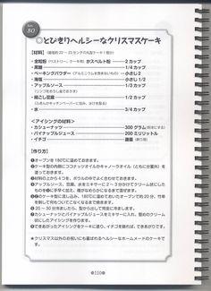 http://blog-imgs-68.fc2.com/e/i/c/eichinoyakata/cookbook_contents.jpg