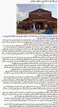 Urdu Books, Latest Digests and Magazine: Non-Muslim Citizens of Islamic State