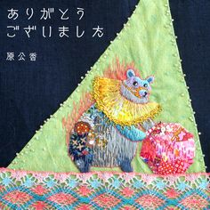 Kimika Hara. Incredible embroidery http://www.flickr.com/photos/kimikahara/with/8252764662/