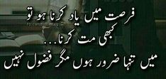 Simple dimple Best Quotes In Urdu, Favorite Quotes, Deep Words, Urdu Poetry, It Hurts, Thoughts, Feelings, Islamic, Qoutes
