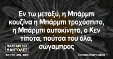 Funny Greek Quotes, Funny Quotes, Have A Laugh, Laugh Out Loud, Just In Case, Best Quotes, Lol, Humor, Funny Shit