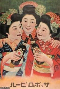 ビール(大正10年)▷サッポロビール・エビスビール | ジャパンアーカイブズ - Japan Archives #retro #Japan #travel #guide #TheRealJapan #Japanese #howtotravel #vacation #trip #explore #adventure #traveltips #traveldeeper www.therealjapan.com Sapporo Beer, Showa Era, Cigar Bar, Retro Ads, Advertising Poster, Past Life, Nostalgia, Conditioner, Japanese