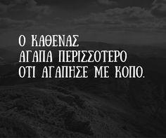 Για ό,τι κοπιάζεις πονάς. Best Quotes, Love Quotes, Funny Quotes, Like A Sir, Greek Quotes, English Quotes, Wisdom Quotes, Picture Quotes, True Stories