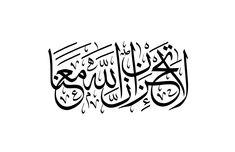 Al-Tawbah-9-40-Thuluth-Extract-01-web.jpg (3000×1938)