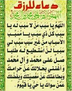 Rumi Love Quotes, Quran Quotes Love, Islamic Love Quotes, Muslim Quotes, Islamic Inspirational Quotes, Religious Quotes, Mood Quotes, Life Quotes, Tafsir Al Quran