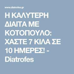 Η ΚΑΛΥΤΕΡΗ ΔΙΑΙΤΑ ΜΕ ΚΟΤΟΠΟΥΛΟ: ΧΑΣΤΕ 7 ΚΙΛΑ ΣΕ 10 ΗΜΕΡΕΣ! - Diatrofes