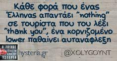 loud like love Greek Memes, Funny Greek Quotes, Funny Picture Quotes, Sarcastic Quotes, Funny Quotes, Funny Statuses, Clever Quotes, Some Quotes, Just For Laughs