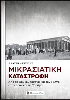 Kai, Greece, Books, Movies, Movie Posters, Ottoman, Times, Greece Country, Libros