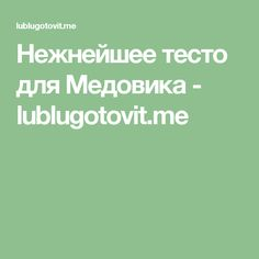 Нежнейшее тесто для Медовика - lublugotovit.me