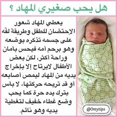 Baby Information, Islam For Kids, Baby Education, Children And Family, Baby Care, Kids And Parenting, Your Child, Cute Babies, Activities For Kids