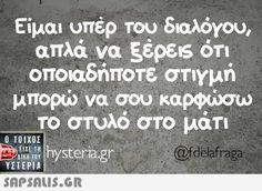 Love Is Everything, Greek Quotes, Just Kidding, True Words, Talk To Me, Funny Photos, Laugh Out Loud, Sarcasm, Find Image