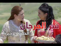 Fraja tv: برامج رمضان : سر المرجان - الحلقة الاخيرة - HD