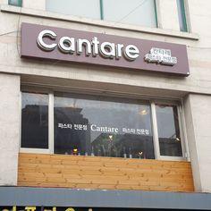 칸타레(Cantare) - 71-75 Cheongpadong 2(i)-ga, Yongsan-gu, Seoul / 서울 용산구 청파동2가 71-75 (37 Cheongpa-ro 45-gil, Yongsan-gu, Seoul / 서울 용산구 청파로45길 37)