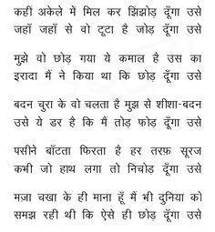 image shayari for कहीं अकेले में मिल कर झिंझोड़ दूँगा उसे जहाँ जहाँ से वो टूटा है जोड़ दूँगा उसे पसीने बाँटता फिरता ... Poetry Hindi, Hindi Words, Poetry Quotes, Words Quotes, Me Quotes, Shyari Hindi, True Feelings Quotes, People Quotes, Motivational Quotes In Hindi