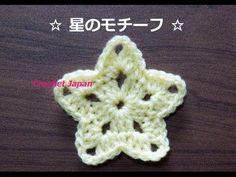 ☆ 星のモチーフ の編み方・A・【かぎ針編み】音声・字幕・編み図で解説: How to Crochet Star Motif - YouTube