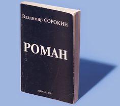 Галеристка Елена Баканова о любимых книгах. Изображение № 8.