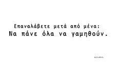 Funny Greek Quotes, Funny Quotes, Great Quotes, Me Quotes, Life Motto, English Quotes, Story Of My Life, Just For Laughs, Famous Quotes