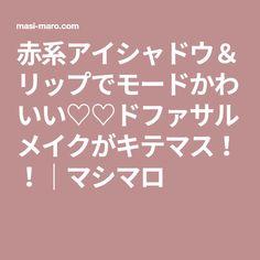 赤系アイシャドウ&リップでモードかわいい♡♡ドファサルメイクがキテマス!! マシマロ