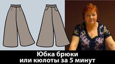 Юбка-брюки или кюлоты выкройка за 5 минут Как сшить брюки своими руками на базе выкройки прямой юбки - YouTube