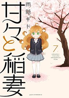 Amaama to Inazuma, Vol. 7