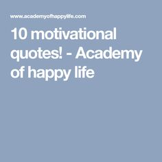 10 motivational quotes! - Academy of happy life